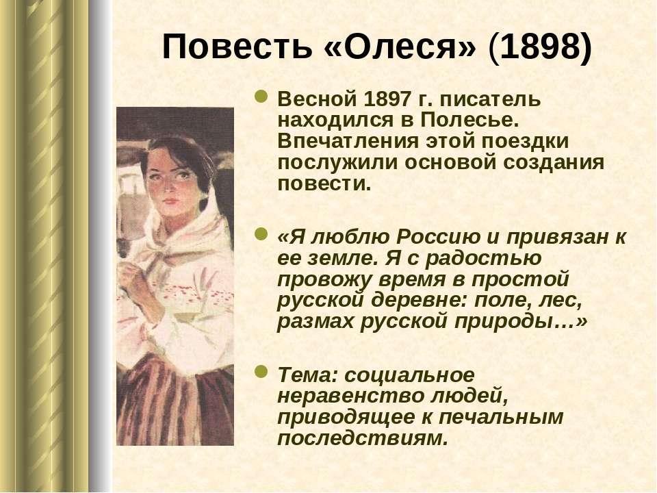 Повесть «Олеся» (1898) Весной 1897 г. писатель находился в Полесье. Впечатлен...