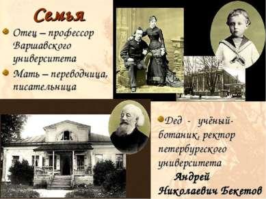Семья Отец – профессор Варшавского университета Мать – переводчица, писательн...