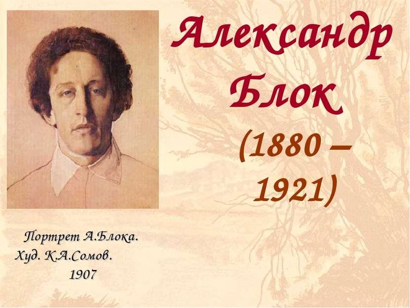 Александр Блок (1880 – 1921) Портрет А.Блока. Худ. К.А.Сомов. 1907
