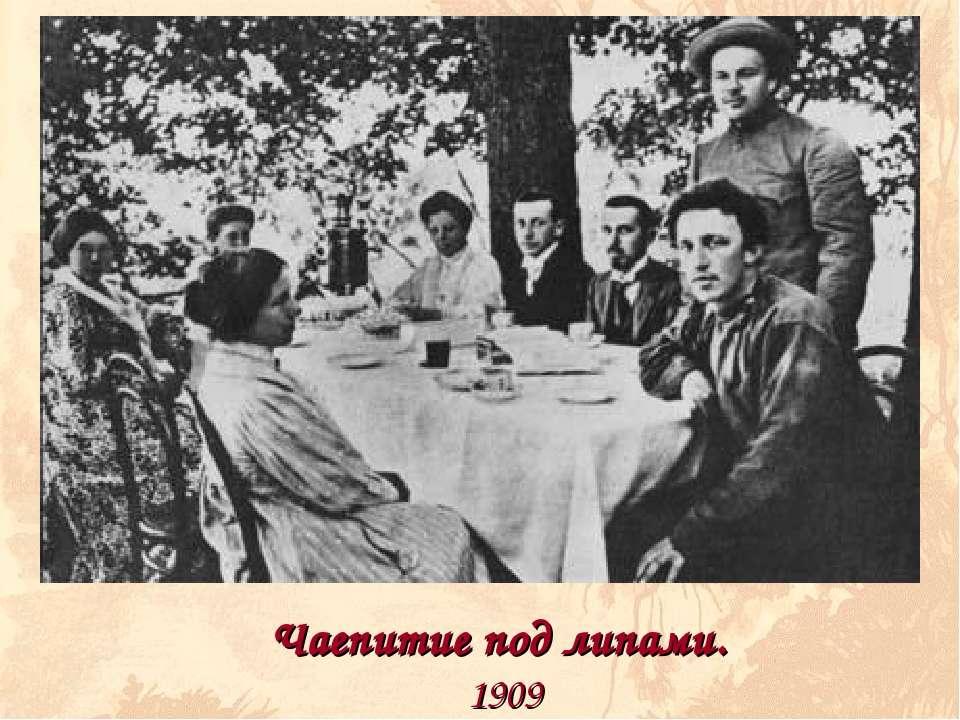 Чаепитие под липами. 1909
