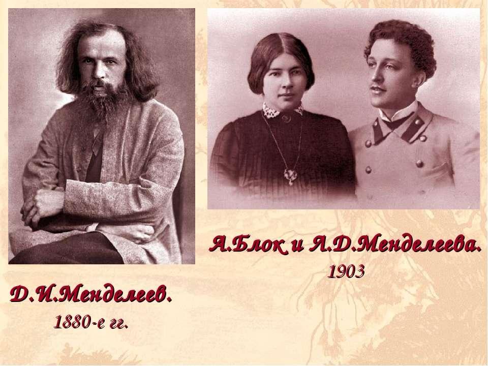 Д.И.Менделеев. 1880-е гг. А.Блок и Л.Д.Менделеева. 1903
