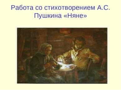 Работа со стихотворением А.С. Пушкина «Няне»