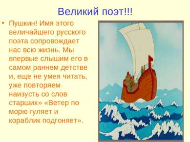 Великий поэт!!! Пушкин! Имя этого величайшего русского поэта сопровождает нас...