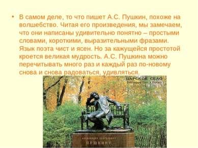 В самом деле, то что пишет А.С. Пушкин, похоже на волшебство. Читая его произ...