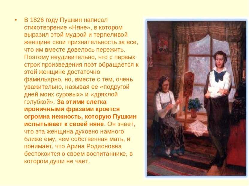 В 1826 году Пушкин написал стихотворение «Няне», в котором выразил этой мудро...