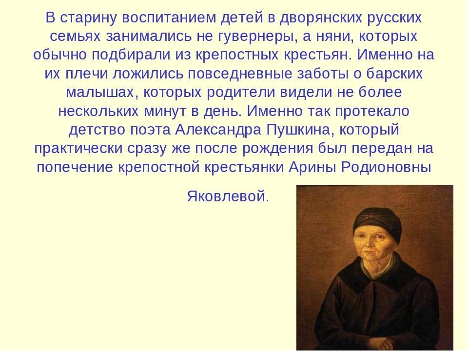 В старину воспитанием детей в дворянских русских семьях занимались не гуверне...