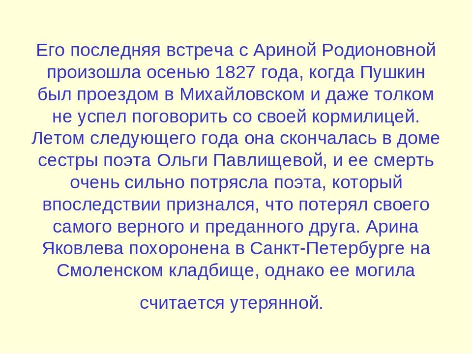 Его последняя встреча с Ариной Родионовной произошла осенью 1827 года, когда ...