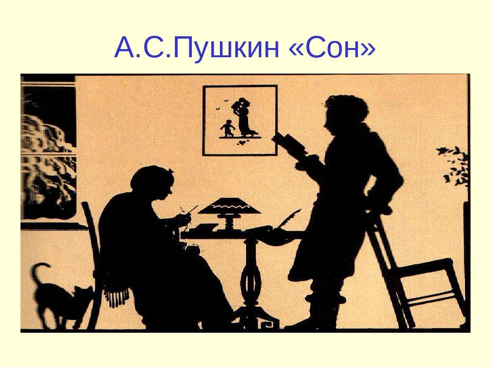 А.С.Пушкин «Сон»