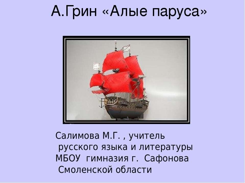 А.Грин «Алые паруса» Салимова М.Г. , учитель русского языка и литературы МБОУ...