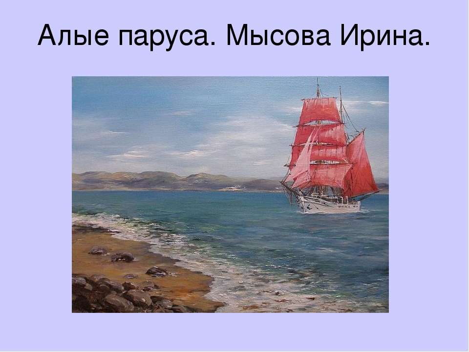 Алые паруса. Мысова Ирина.