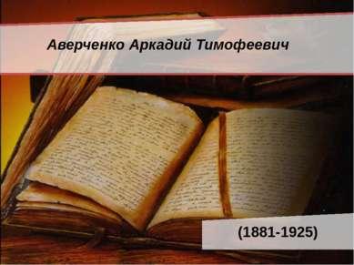 Аверченко Аркадий Тимофеевич (1881-1925)