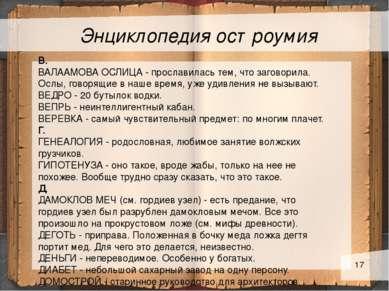 Энциклопедия остроумия В. ВАЛААМОВА ОСЛИЦА - прославилась тем, что заговорила...