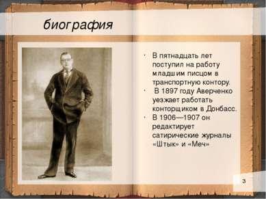 биография Текст слайда В пятнадцать лет поступил на работу младшим писцом в т...