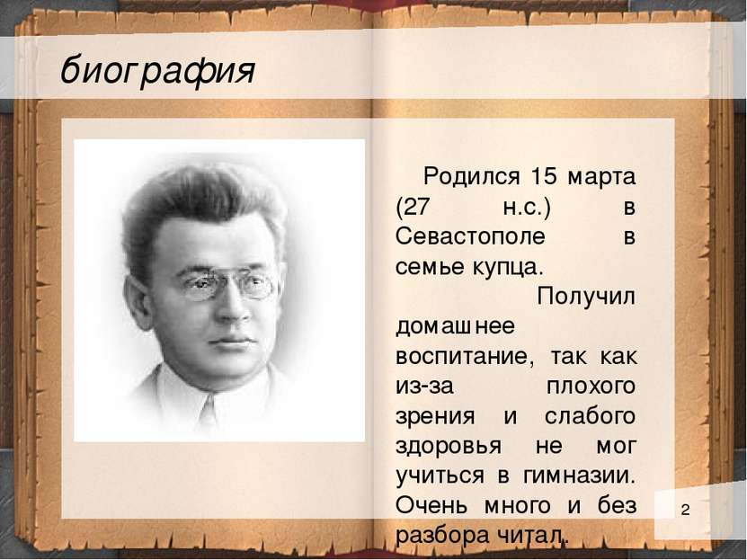 биография Текст слайда Родился 15 марта (27 н.с.) в Севастополе в семье купца...