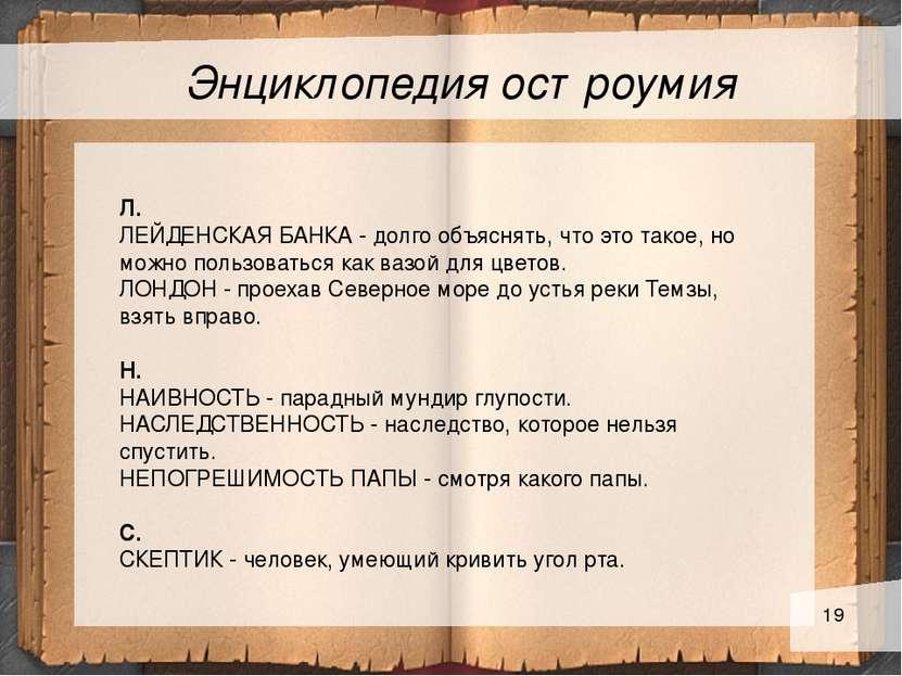 Энциклопедия остроумия Л. ЛЕЙДЕНСКАЯ БАНКА - долго объяснять, что это такое, ...