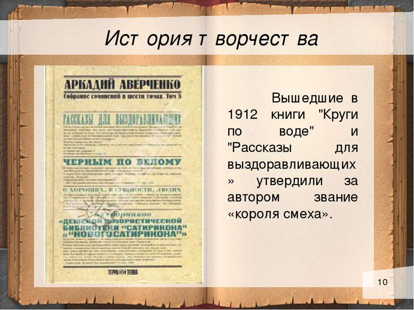 """История творчества Вышедшие в 1912 книги """"Круги по воде"""" и """"Рассказы для вызд..."""