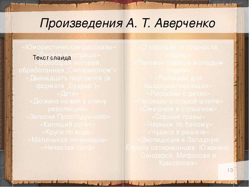 Произведения А. Т. Аверченко Текст слайда «Юмористические рассказы» «Весёлые ...