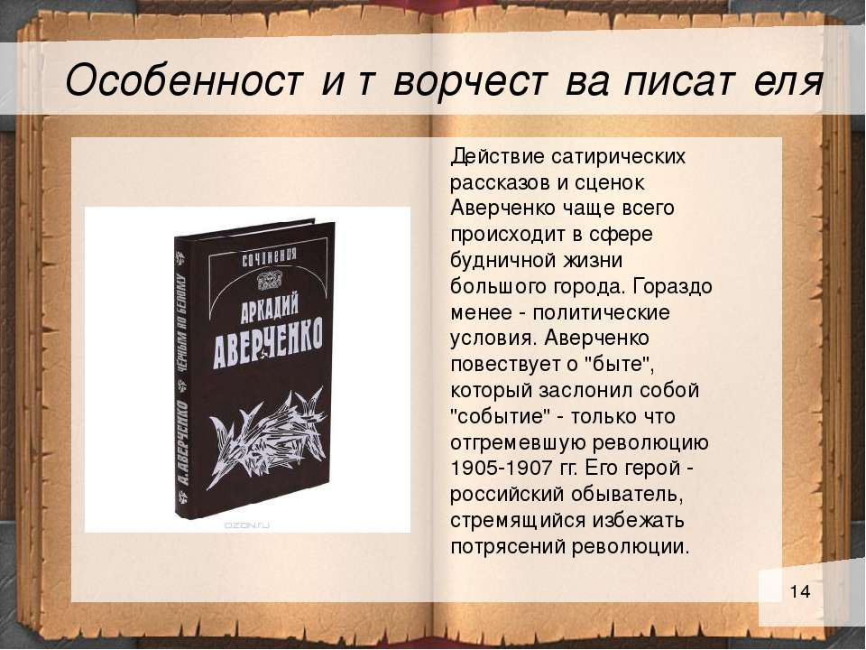 Особенности творчества писателя Действие сатирических рассказов и сценок Авер...