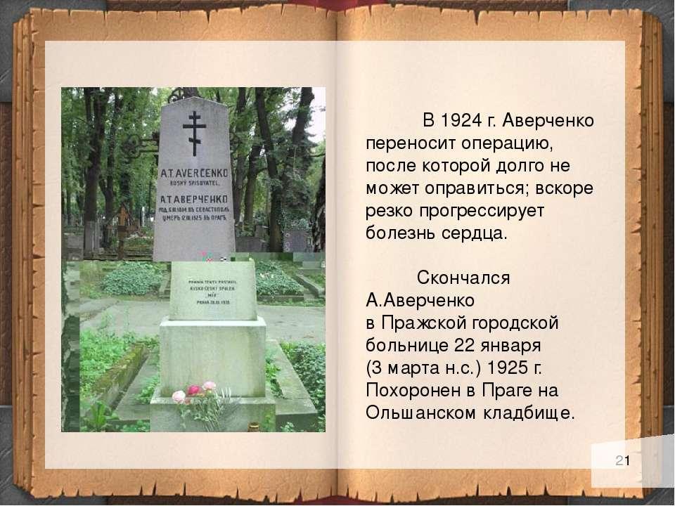 В 1924 г. Аверченко переносит операцию, после которой долго не может оправить...