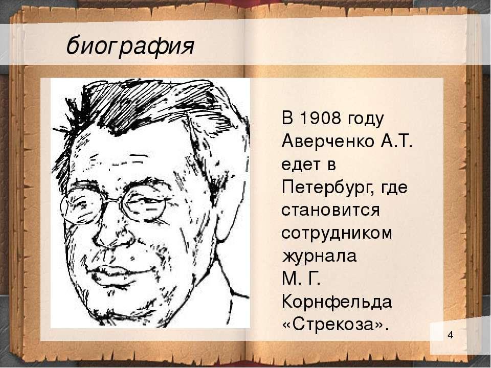 биография Текст слайда В 1908 году Аверченко А.Т. едет в Петербург, где стано...