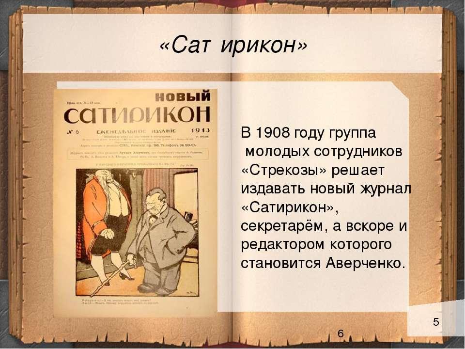 «Сатирикон» 5 В 1908 году группа молодых сотрудников «Стрекозы» решает издава...