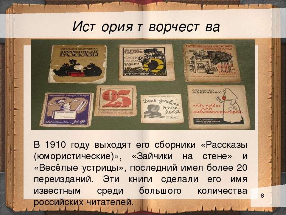 История творчества В 1910 году выходят его сборники «Рассказы (юмористические...