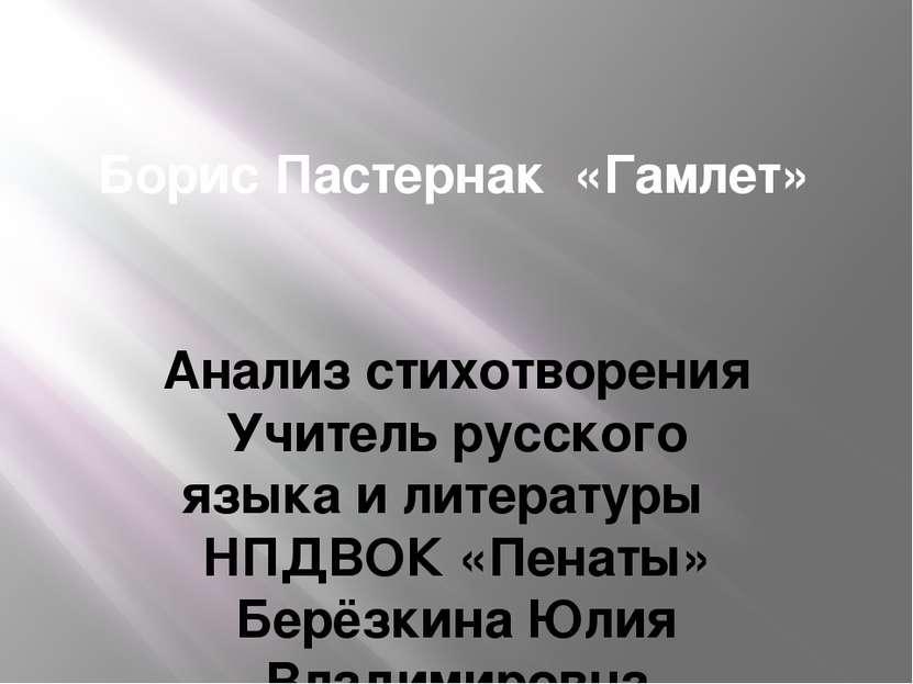 Борис Пастернак «Гамлет» Анализ стихотворения Учитель русского языка и литера...