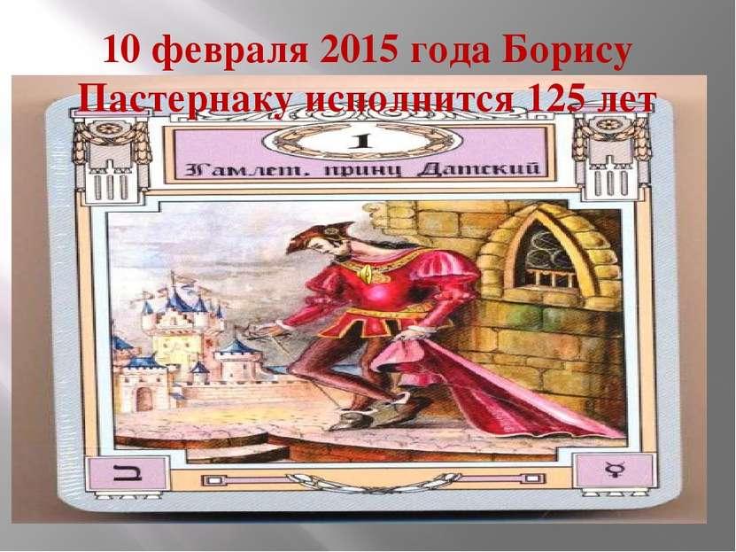 10 февраля 2015 года Борису Пастернаку исполнится 125 лет