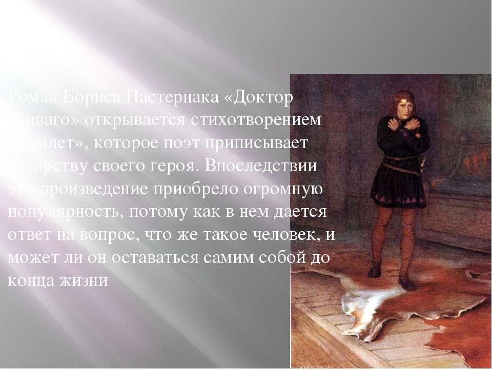 Роман Бориса Пастернака «Доктор Живаго» открывается стихотворением «Гамлет», ...