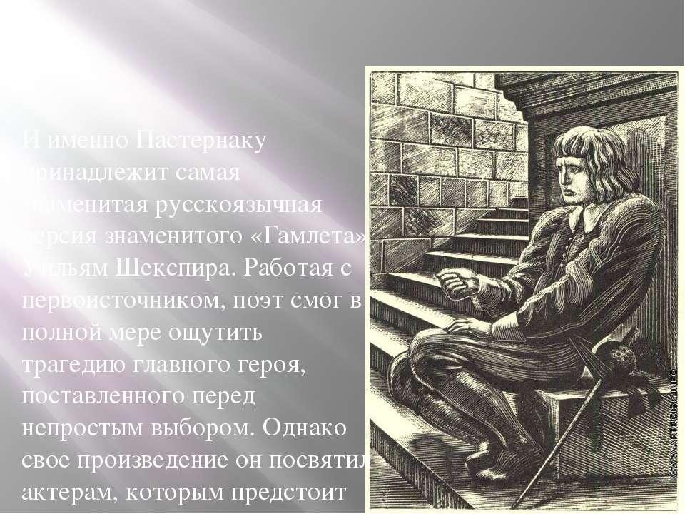 И именно Пастернаку принадлежит самая знаменитая русскоязычная версия знамени...