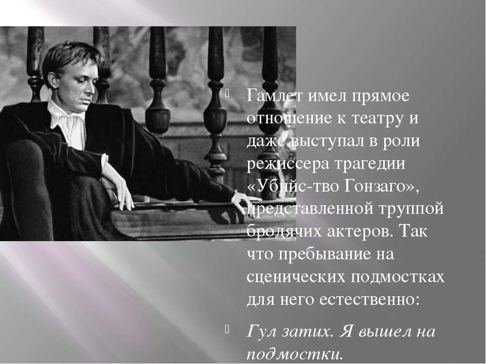 Гамлет имел прямое отношение к театру и даже выступал в роли режиссера трагед...
