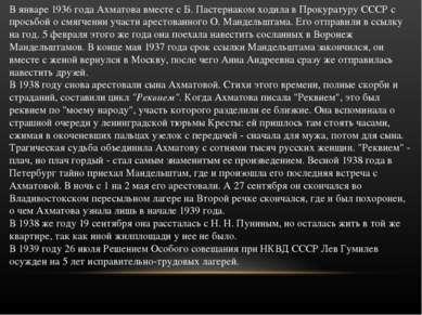 В январе 1936 года Ахматова вместе с Б. Пастернаком ходила в Прокуратуру СССР...