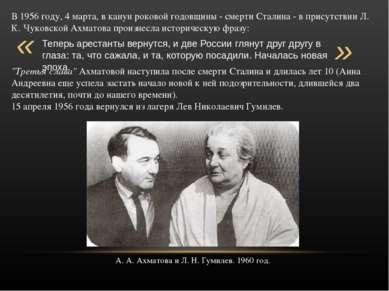 В 1956 году, 4 марта, в канун роковой годовщины - смерти Сталина - в присутст...