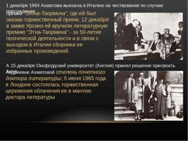 1 декабря 1964 Ахматова выехала в Италию на чествование по случаю присуждения...