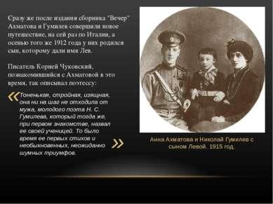 """Сразу же после издания сборника """"Вечер"""" Ахматова и Гумилев совершили новое пу..."""