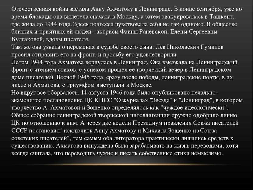 Отечественная война застала Анну Ахматову в Ленинграде. В конце сентября, уже...