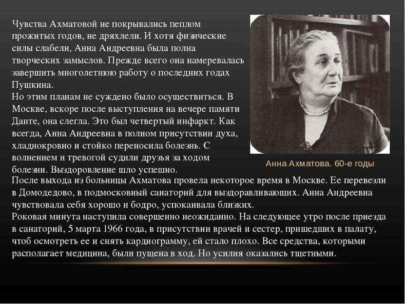 Чувства Ахматовой не покрывались пеплом прожитых годов, не дряхлели. И хотя ф...