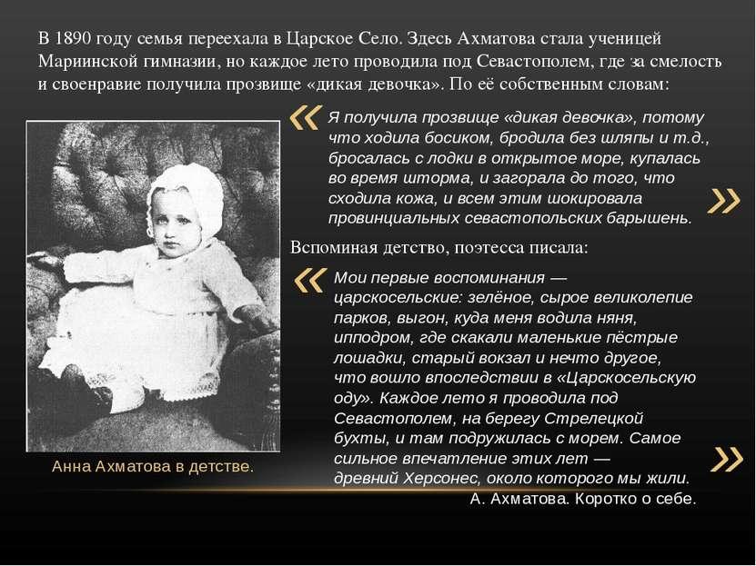 В1890 году семья переехала вЦарское Село. Здесь Ахматова стала ученицей Мар...