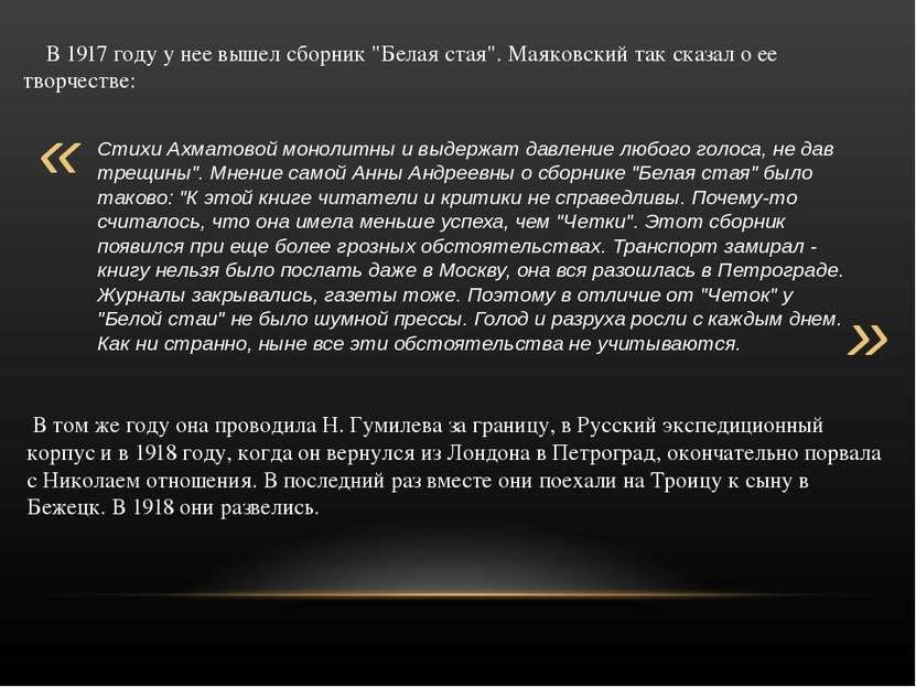 """В 1917 году у нее вышел сборник """"Белая стая"""". Маяковский так сказал о ее ..."""