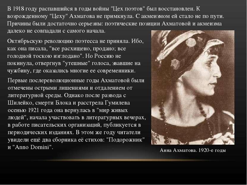 """В 1918 году распавшийся в годы войны """"Цех поэтов"""" был восстановлен. К возрожд..."""