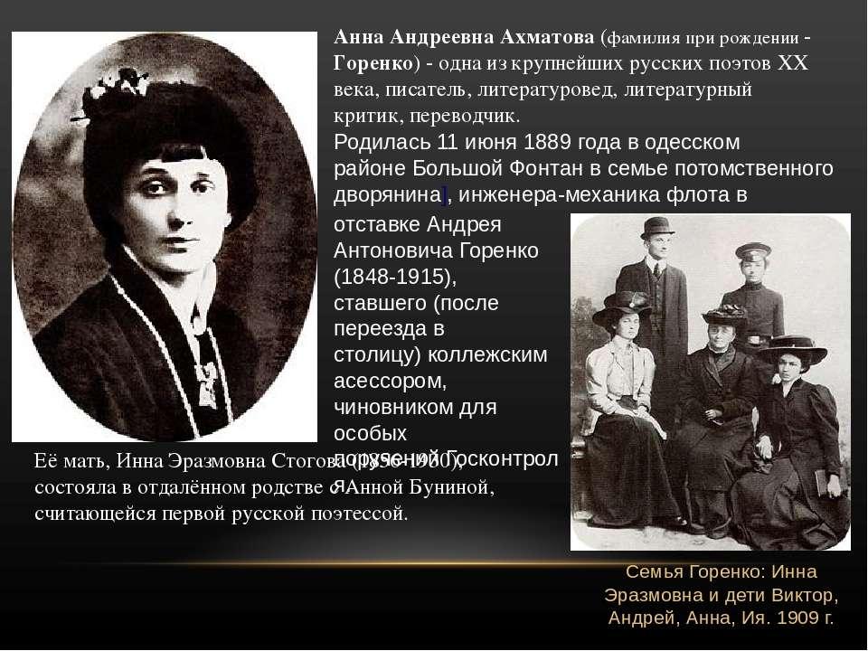 Анна Андреевна Ахматова(фамилия при рождении - Горенко)- одна из крупнейших...