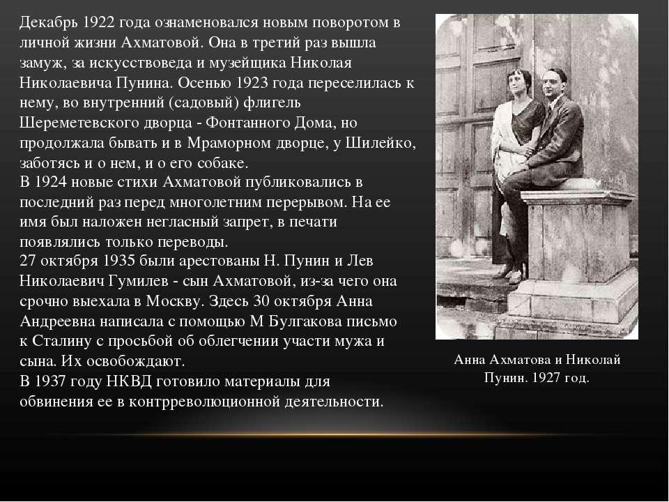 Декабрь 1922 года ознаменовался новым поворотом в личной жизни Ахматовой. Она...