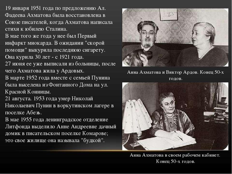 19 января 1951 года по предложению Ал. Фадеева Ахматова была восстановлена в ...