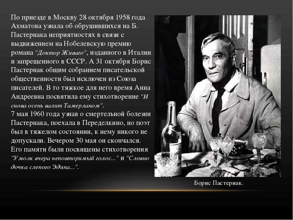 По приезде в Москву 28 октября 1958 года Ахматова узнала об обрушившихся на Б...