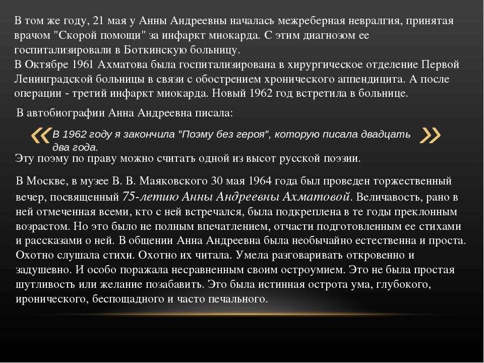В том же году, 21 мая у Анны Андреевны началась межреберная невралгия, принят...
