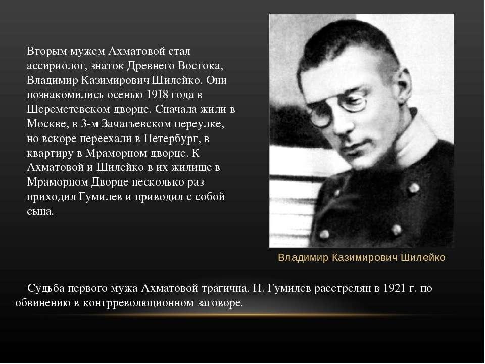 Вторым мужем Ахматовой стал ассириолог, знаток Древнего Востока, Владимир Каз...