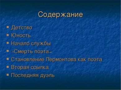 Содержание Детство Юность Начало службы «Смерть поэта» Становление Лермонтова...