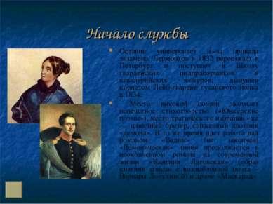Начало службы Оставив университет из-за провала экзамена, Лермонтов в 1832 пе...