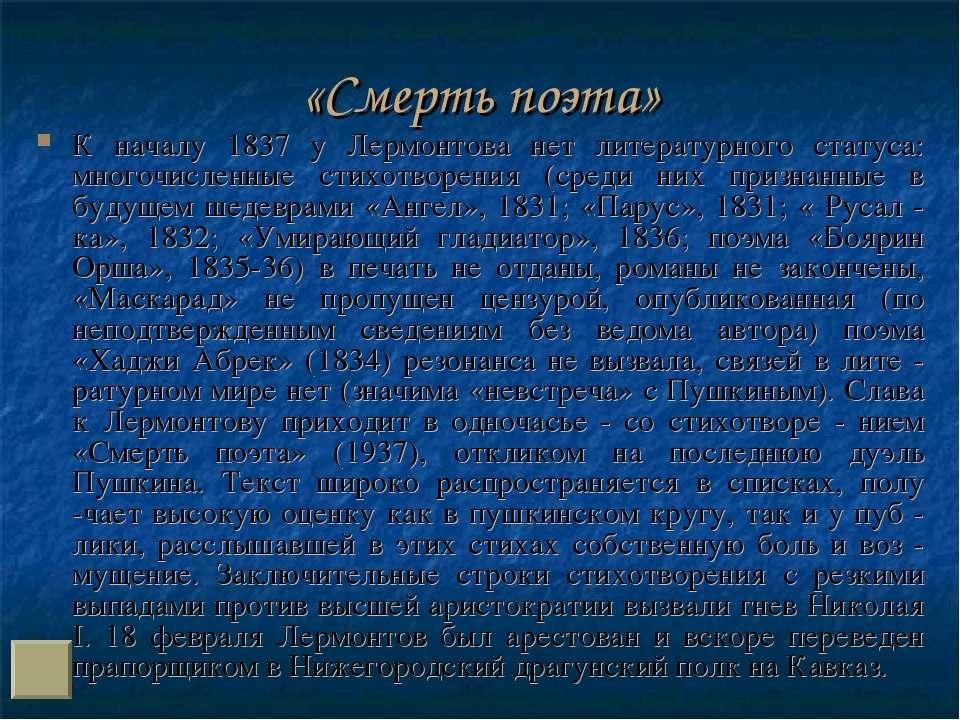 «Смерть поэта» К началу 1837 у Лермонтова нет литературного статуса: многочис...