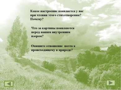 Какое настроение появляется у вас при чтении этого стихотворения? Почему? Что...